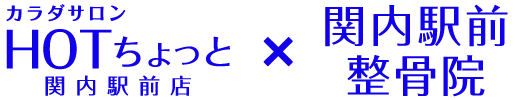 関内駅前整骨院(横浜市中区港町) 関内マッサージサロン 2980円HOTちょっと 関内駅前店
